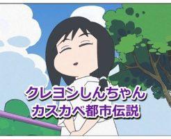 クレヨンしんちゃん 都市伝説