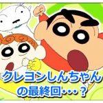 クレヨンしんちゃんの最終回は22年後?感動する内容をネタバレ!