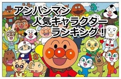 アンパンマン 人気キャラクターランキング
