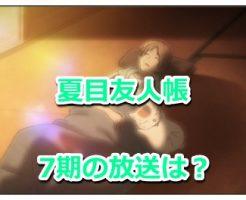 夏目友人帳 7期 放送日