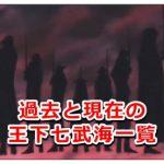 ワンピースで王下七武海のメンバー一覧!能力や懸賞金も紹介