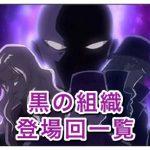 名探偵コナンで黒の組織の登場回一覧!アニメの話数を紹介