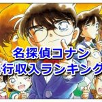 名探偵コナンの映画の興行収入の人気ランキング!