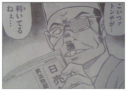 名探偵コナン 脇田兼則 正体