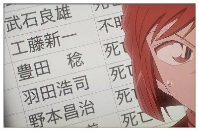 名探偵コナン 羽田浩司