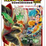 ドラゴンボール超の5巻をネタバレ!最新刊を無料ですぐに見る方法