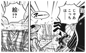 【引用元:ワンピース974話】