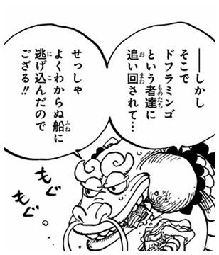 【引用元:ワンピース第700話】