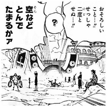 【引用元:ワンピース701話】