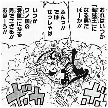 【引用元:ワンピース第701話】