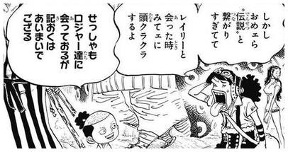 【引用元:ワンピース第820話】